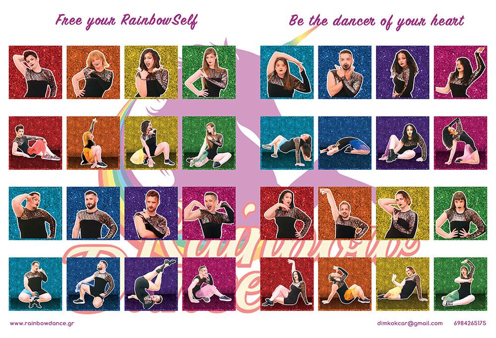Τι είναι το Rainbow Dance