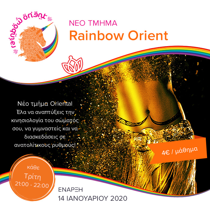 Rainbow Dancers